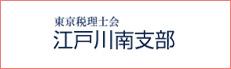 税理士会 江戸川南支部